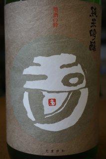 玉川 純米吟醸 祝 無濾過生原酒 一号酵母 1.8L