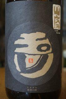 玉川 自然仕込 雑酒(山廃)白ラベル 無濾過生原酒 1.8L