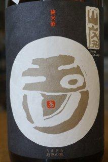 玉川 自然仕込純米酒(山廃)白ラベル無濾過生原酒 1.8L
