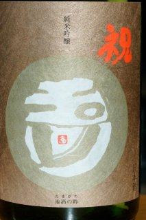 玉川 純米吟醸 祝 無濾過生原酒 1.8L