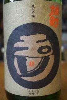 玉川 純米吟醸 雄町 無濾過生原酒 一号酵母 1.8L