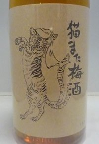猫また梅酒 1.8L