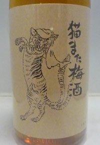 猫また梅酒 600ml