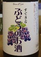 すてきなぶどうのお酒 1.8L