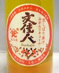 文佳人 生しぼり果汁みかんリキュール 1.8L