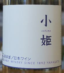 酒井ワイナリー 小姫甘口(白) 720ml