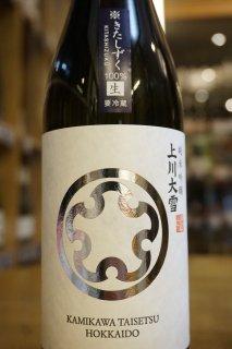 上川大雪 特別純米酒 きたしずく生うすにごり 720ml