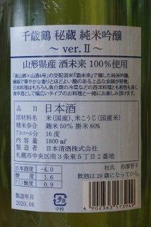 千歳鶴 秘蔵純米吟醸〜ver.2〜 1.8L