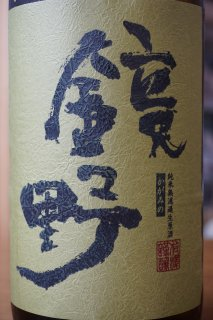 鏡野 純米 無濾過生原酒 1.8L