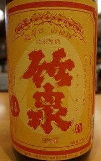 竹泉 超辛口 山田錦純米原酒 1.8L
