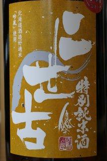 二世古 特別純米黄ラベル 吟風 1.8L