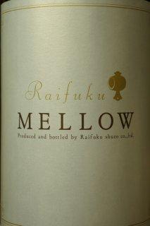 来福 MELLOW 1.8L