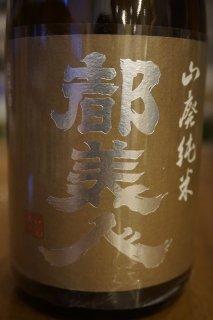 都美人 山廃純米 茶ラベル火入原酒 1.8L