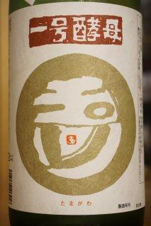 玉川 本醸造無濾過生原酒 一号酵母 1.8L
