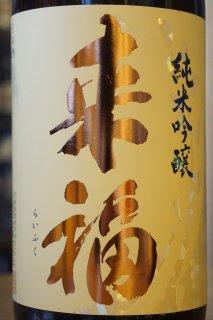 来福 純米吟醸 亀の尾 1.8L