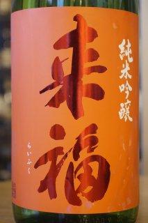 来福 純米吟醸 愛船206号 1.8L