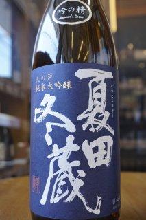 純米大吟醸 夏田冬蔵 吟の精 1.8L