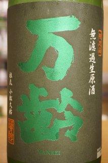 万齢 純米吟醸 無濾過生原酒 1.8L