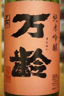 万齢 純米吟醸 希 1.8L
