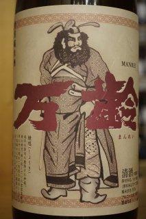 万齢 特別純米 超辛口 1.8L