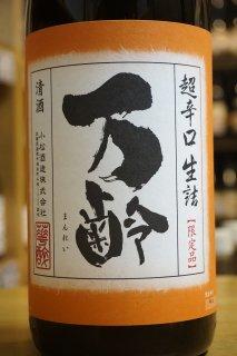 万齢 特別純米超辛口 秋の酒 1.8L
