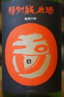 玉川 特別純米 美山錦 無濾過生原酒 2016BY 1.8L