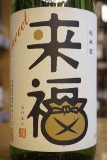 来福 純米生原酒 若水 1.8L