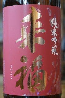 来福 純米吟醸 愛山 1.8L