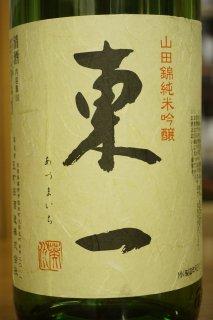 東一 山田錦純米吟醸 720ml
