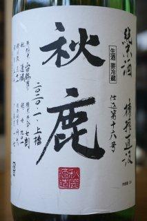 秋鹿 純米 槽搾直汲 1.8L