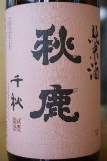 秋鹿 純米 千秋 1.8L