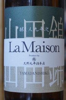 醸し人九平次 La Maison 山田錦 720ml