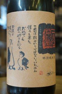 一念不動 特別純米 無濾過しぼりたて 1.8L