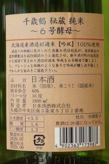 千歳鶴 秘蔵純米 6号酵母 1.8L