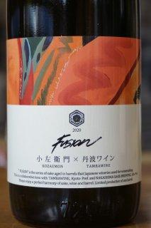 小左衛門×丹波ワイン FUSION2020