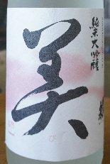 蓬莱泉 純米大吟醸 美 1.8L