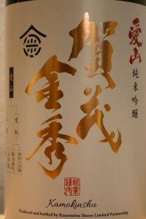 賀茂金秀 純米吟醸 愛山 1.8L