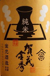 賀茂金秀 純米 お燗酒 1.8L