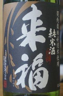 来福 純米生酒 初しぼり 720ml