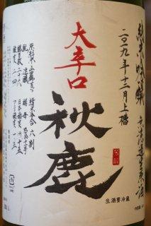 秋鹿 純米吟醸 大辛口 無濾過生原酒 720ml