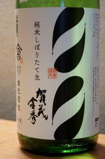 賀茂金秀 純米しぼりたて生 1.8L