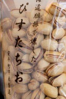 北海道胆振で燻した「ぴすたちお」150g