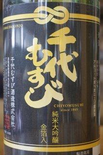 千代むすび 純米大吟醸 金箔入り 1.8L