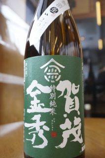 賀茂金秀 特別純米 生 1.8L