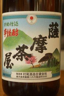 【父の日企画!6月20日までポイント不要】薩摩茶屋 1.8L