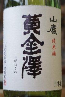 黄金澤 山廃純米 1.8L