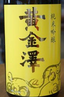 黄金澤 純米吟醸 720ml