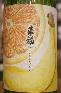 来福 くだもの ぐれふるばなな 純米大吟醸 生 1.8L