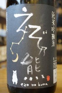 えぞ乃熊 純米吟醸 生酒 1.8L