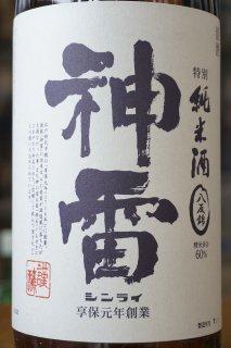 神雷 特別純米 八反錦 白ラベル 720ml